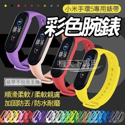 小米手環5錶帶加專用保貼 小米手環5專...
