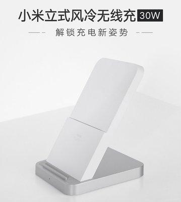 小米立式風冷無線充 30W