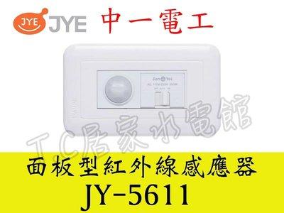 【 T.C水電】 中一電工 JY-5611 面板型 紅外線感應器 人體 電燈 燈具 LED 燈泡 感應器