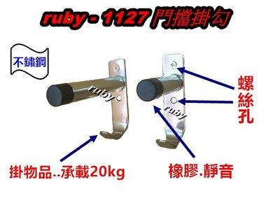 1127--白鐵掛勾 一字型門止一字門擋 1字型 一字型門檔 無磁戶擋 門扣 門碰 門頂 長形戶檔