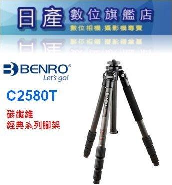 【日產旗艦】BENRO 百諾 C2580T C2580 碳纖維 四節 三腳架 附原廠腳架袋 155cm 勝興公司貨