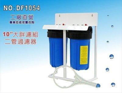 【龍門淨水】10吋大胖二管濾殼腳架型 淨水器 水族箱 養殖 水塔過濾器 蒸箱 地下水(貨號DF1054)