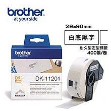 *福利舍* Brother DK-11201 定型標籤帶(29x90mm 白底黑字)(含稅)請先詢問再下標