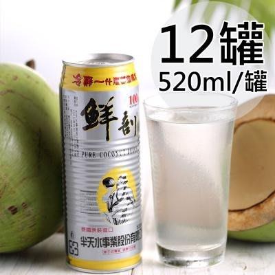 【半天水】鮮剖100%純椰汁12罐〈520ml/瓶/易開罐〉