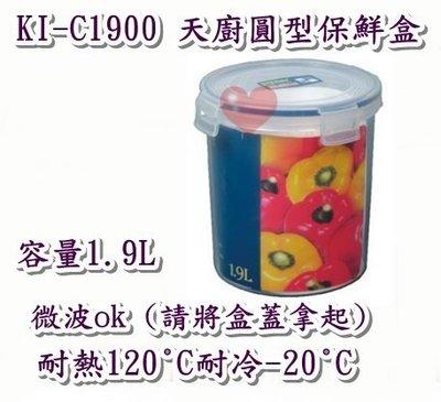 《用心 館》  1.9L 天廚圓型保鮮盒 尺寸15.5*15.5*16.3cm 圓形 保鮮盒 KI-C1900