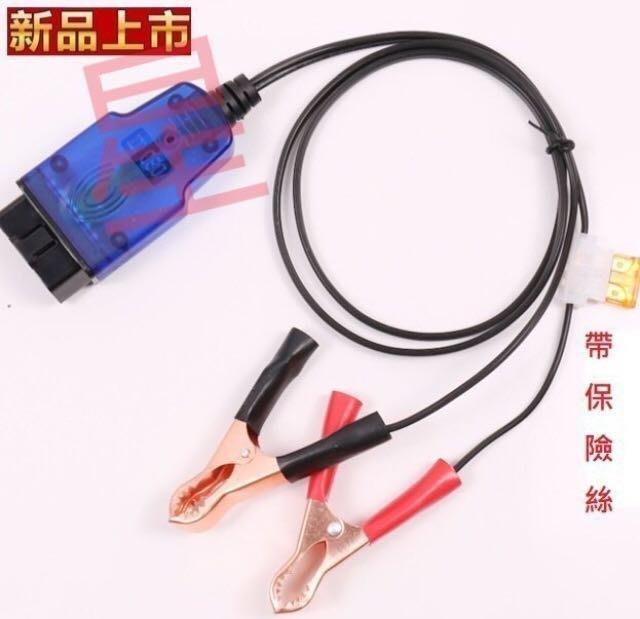 OBD2 電腦斷電記憶器 換汽車電瓶幫手 換電瓶不斷電 換蓄電池工具