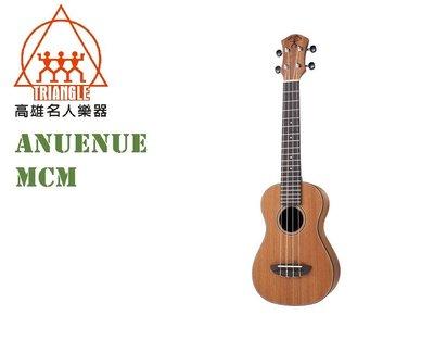 【名人樂器】Anuenue MCM Mini C 迷你Concert系列 迷你23吋 烏克麗麗