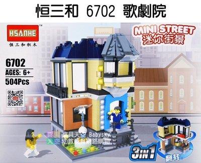 ◎寶貝天空◎【恒三和 6702 歌劇院】小顆粒,建築系列,房子房屋別墅,城市城鎮街景,可與LEGO樂高積木組合玩