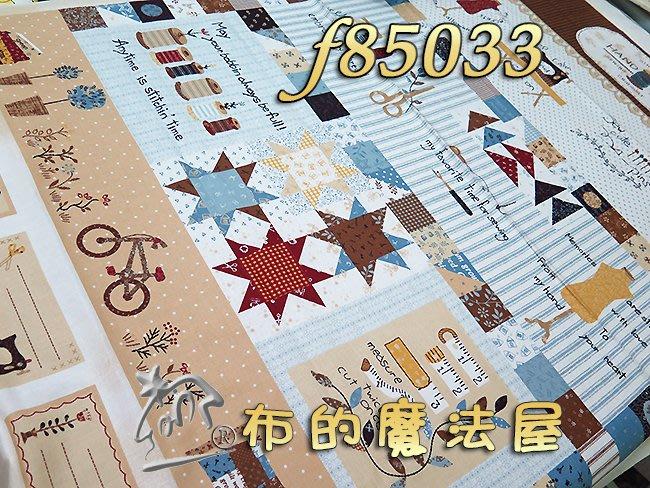 【布的魔法屋】f85033咖色若山雅子2018主題圖案布2.5呎片進口純棉布料(日本拼布布料,LECIEN日本布料)