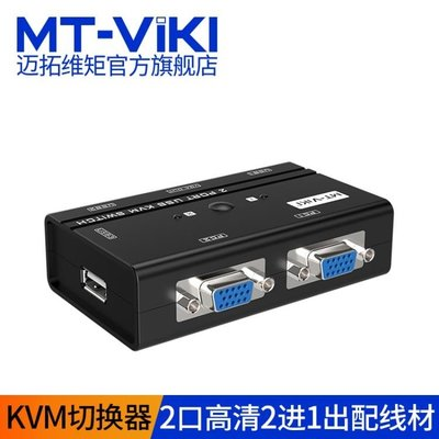 維矩KVM切換器2口USB高清VGA電...