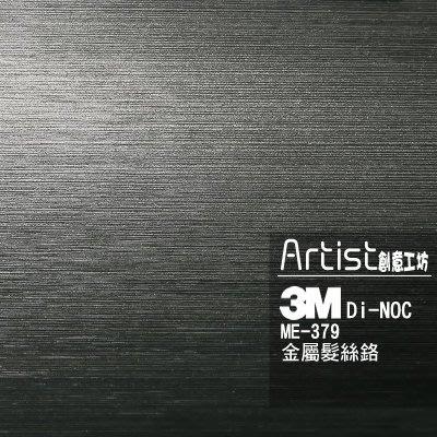 【Artist阿提斯特】正日本進口3M Di-Noc Metal ME-379 金屬髮絲黑鉻紋系列裝飾貼膜(含稅附發票)