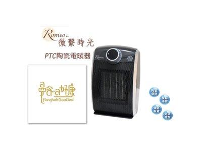 【曼谷A好康】Romeo L. 微繫時光PTC 陶瓷電暖器 LHT-63