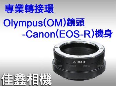 @佳鑫相機@(全新品)OM-EOS(R)專業轉接環 Olympus鏡頭 轉接至Canon EOS-R系列機身 可刷卡!