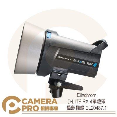 ◎相機專家◎ Elinchrom D-LITE RX 4單燈頭 攝影棚燈 EL20487.1 公司貨