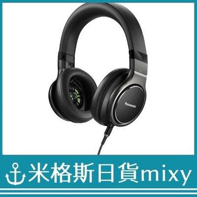 日本 Panasonic 國際牌 RP-HD10 K 高解析耳罩式耳機 Hi-res 黑色【米格斯日貨mixy】