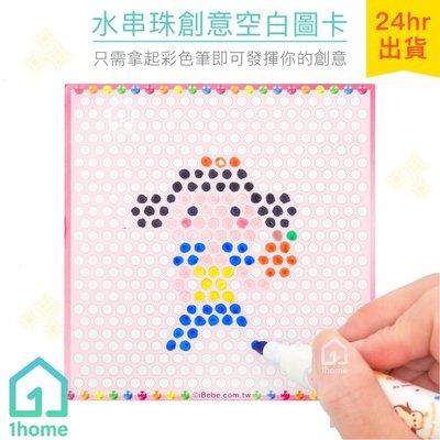 現貨|水串珠空白創意圖卡(10張)-粉色|水黏珠/水拼珠/水霧魔珠/拼豆/DIY/配件【1home】