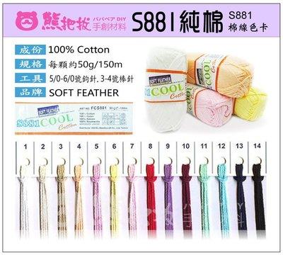 【S881純棉】 (03缺) 每顆119元 COOL COTTON 歐洲進口蘇菲亞 棉線 夏紗 披肩 編織