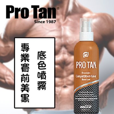 Pro Tan Overnight Competition Color Base Coat 第三階段
