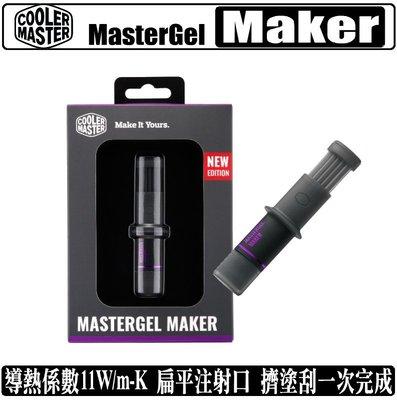 [地瓜球@] Cooler Master MasterGel Maker 極致 散熱膏 導熱膏 台中市