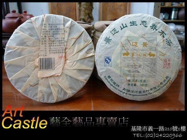 【藝全普洱】 2011年 恒順昌 景邁山生態喬木茶 生茶 茶餅 380克