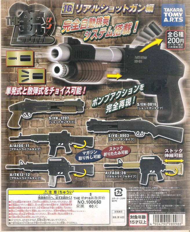 【奇蹟@蛋】T-ARTS(轉蛋)THE銃 槍16-新散彈槍P16 全6種 整