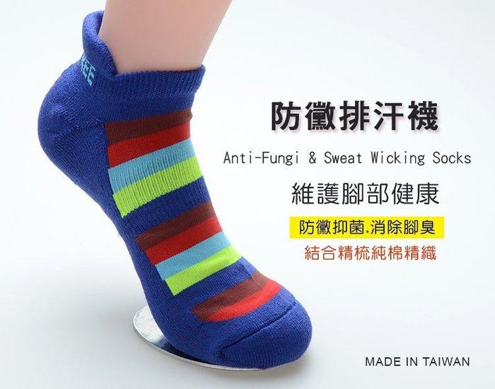 機能襪子【三雙以上折扣】運動棉襪抑菌襪船型襪隱型襪休閑襪運動襪旅行家 KoolFree