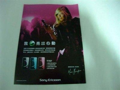 國際網球巨星 莎拉波娃 / SONY ERICSSON T707 (含印刷簽名) 廣告內頁 / ♥2009年♥