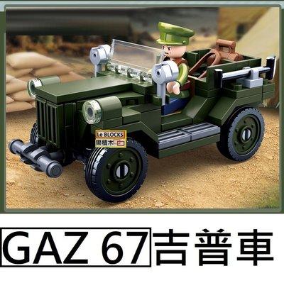 樂積木【當日出貨】小魯班 GAZ-67 吉普車 非樂高LEGO相容 坦克 虎式 軍事 積木 美軍 超級英雄 B0682