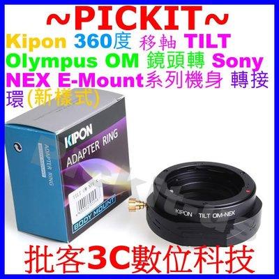 移軸TILT Kipon OLYMPUS OM鏡頭轉SONY NEX E-MOUNT卡口機身轉接環A7RII A7S2