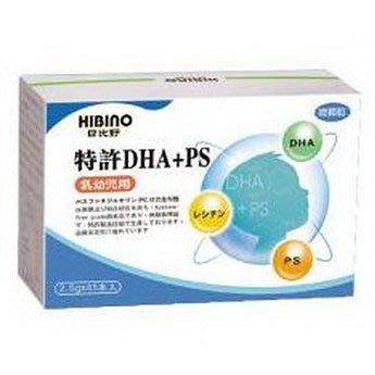 日比野HIBINO-專利DHA+PS/2.5g*45入(買三送一可混搭)
