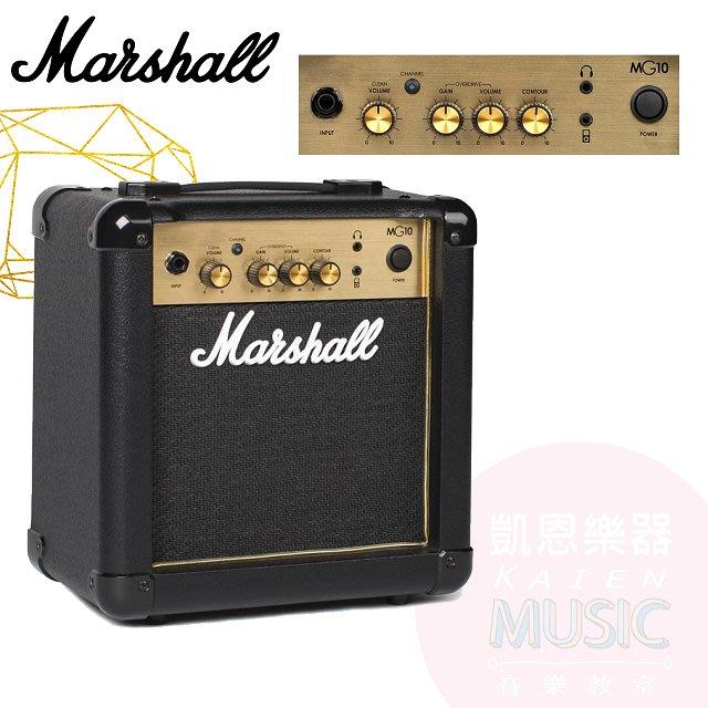 『凱恩音樂教室』免運現貨 Marshall MG10G 電吉他音箱 公司貨 保固一年 電吉他 音箱