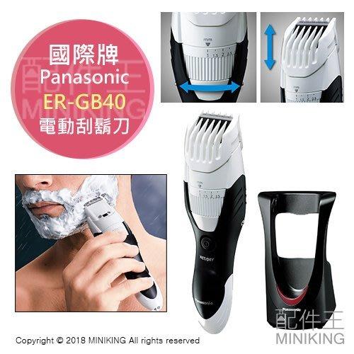 日本代購 空運 Panasonic 國際牌 ER-GB40 電動刮鬍刀 修容器 修容刀 19段長度調整 防水