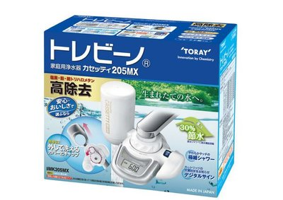 【GOODS 家電館】日本 TORAY 東麗 MK205MX / MK-205MX 高效生飲淨水器 公司貨 歡迎自取