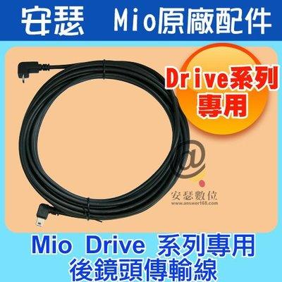 MIO Drive 系列專用後鏡頭轉接線 另MIO Drive50 Drive60 S60