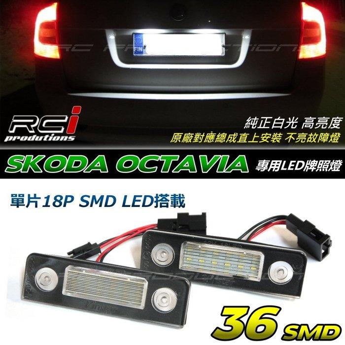 RC HID LED 專賣店 SKODA OCTAVIA  LED牌照燈 純正白光 LED車牌燈 直上對應安裝