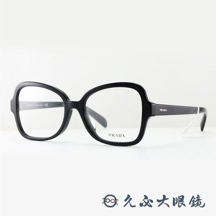 【久必大眼鏡】Prada 鏡框 VPR25SF 1AB-1O1 (黑) 摩登街頭 原廠公司貨