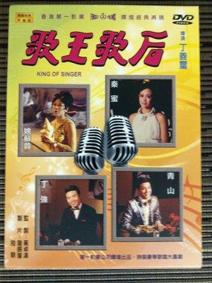 DVD-懷舊經典電影《歌王歌后》DVD 丁善璽 姚蘇蓉 秦蜜 丁強 青山 (非 蔡琴 姜育恆)