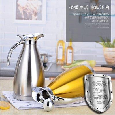 歐式保冷瓶/保溫瓶 2公升 304不鏽鋼