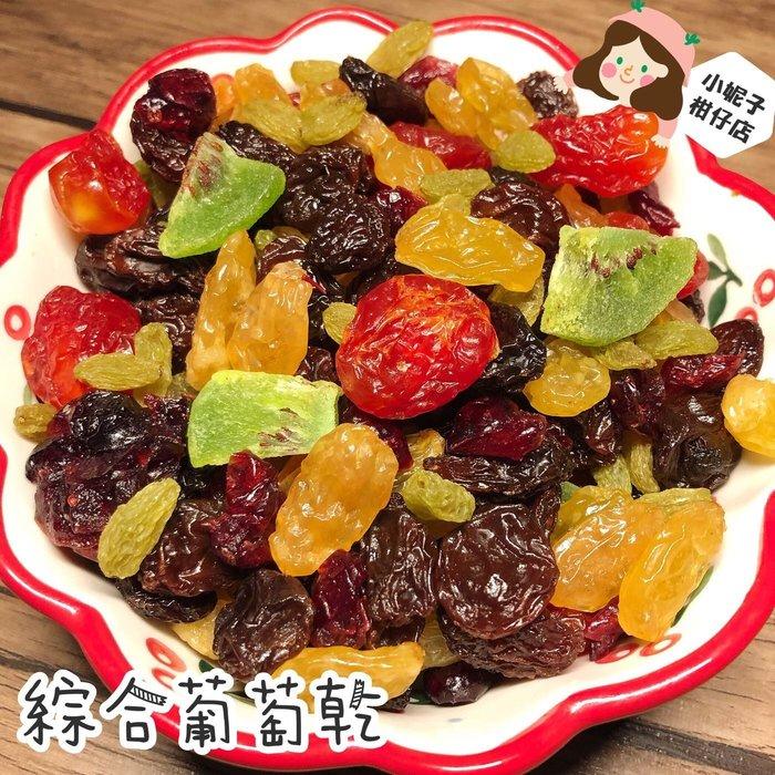 台灣好食 ❤ 綜合葡萄乾 350g