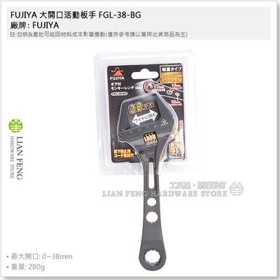 【工具屋】*含稅* FUJIYA 大開口活動板手 FGL-38-BG 棘輪梅花板手 黑金 220mm 富士箭 套筒拆卸