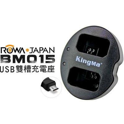 【可刷卡+免運費】 kingma BM015 電池雙座充 • USB 雙槽充電座 For Panasonic BLF19