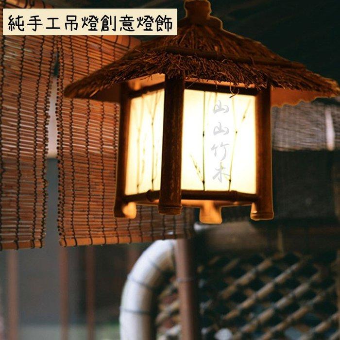 純手工吊燈創意燈飾 照明竹燈籠竹編燈餐廳山莊古鎮茶樓會所裝修(小屋吊燈小號)