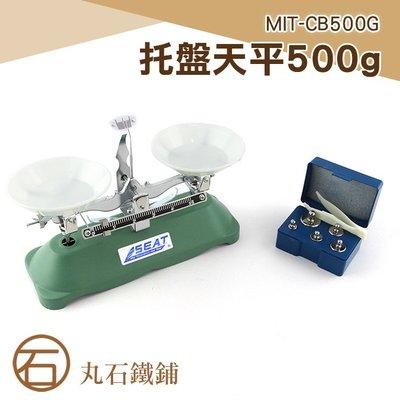 《丸石鐵鋪》MIT-CB500G 托盤天秤 架盤天平 砝碼天平 天平儀器500g  托盤天平500g(附砝碼)