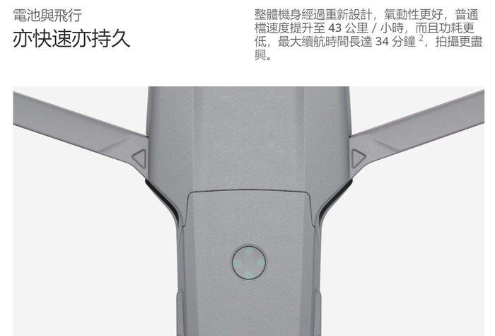 預購 大疆 DJI Mavic Air 2 摺疊空拍機 單機版 公司貨 續航34分鐘 1080p 無人機 航拍機