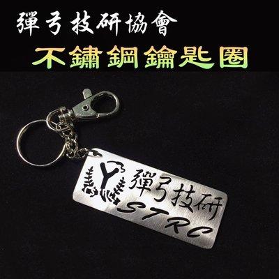 【  彈弓技研協會 不鏽鋼鑰匙圈】