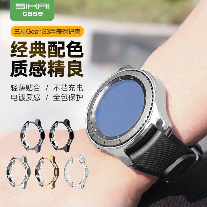 三星 gear S3 先鋒版 手錶保護殼  S3智能手錶套 TPU電鍍版表殼邊框
