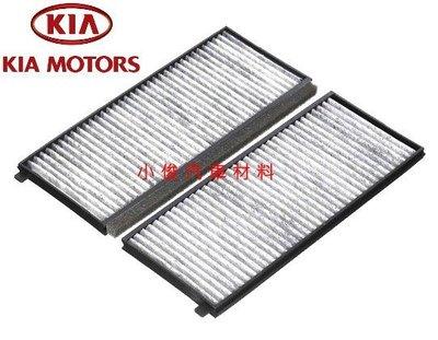 小俊汽車材料 KIA CARENS 1.8 2000年-2001年 冷氣芯 冷氣濾網 含框 1組2片