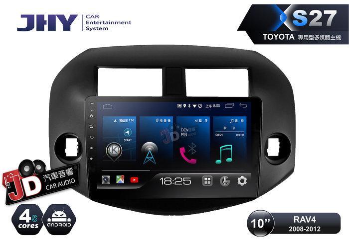 【JD汽車音響】JHY X27 XS27 TOYOTA RAV4 08-12 10吋專車專用安卓主機 4+64G。聲控
