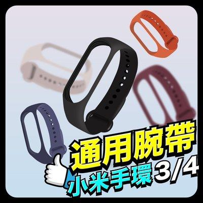 小米手環3/4通用腕帶 彩色 矽膠 錶帶 防水 防丟 高彈性 柔軟 透氣 不咬手 運動手環