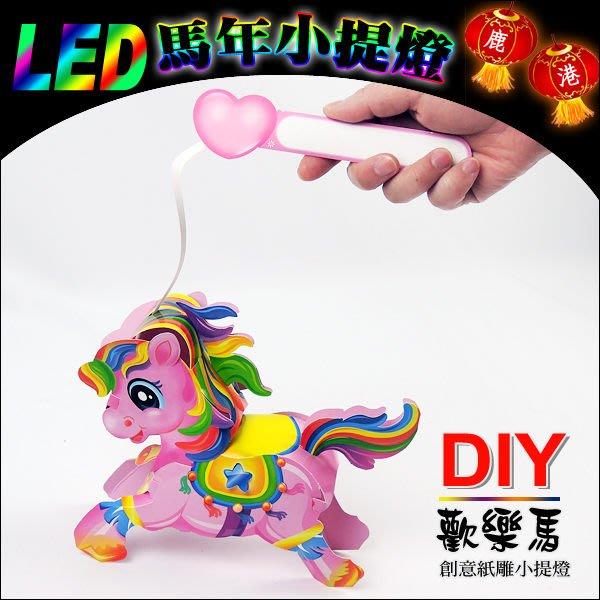 【馬年燈會燈籠 】DIY親子燈籠-「歡樂馬」 LED 馬年小提燈/紙燈籠.彩繪燈籠.燈籠.馬燈